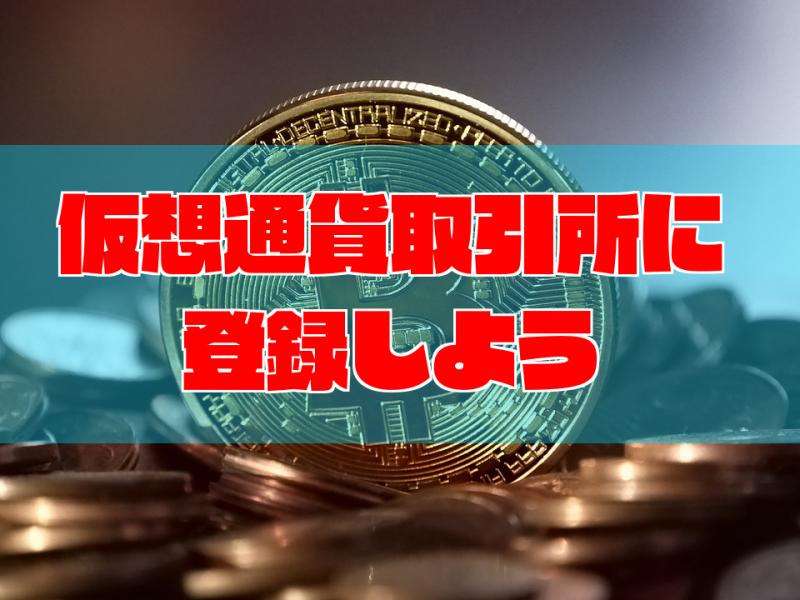 ビットコインの購入方法・買い方を解説します   俺たち株の初心者!