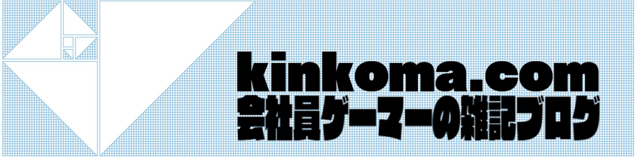 kinkoma.com