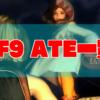 FINAL FANTASY IXのトロフィー「みんなの行動」習得方法【ATEを79個見る】