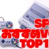 NEW3DS、NEW2DSLLで遊べるおすすめVCランキングトップ10!SFC編