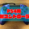 PS4用連射コントローラーは現段階でホリパッドFPSプラスのみ!