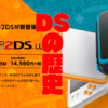 任天堂がNEWニンテンドー2DSLLの発売を発表!バーチャルコンソールはプレイできる?