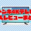 ドン・キホーテの4Kテレビ購入レビューまとめ